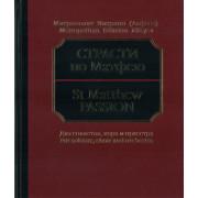 17040МИ Митрополит Иларион (Алфеев). Страсти по Матфею. Партитура, Издательство