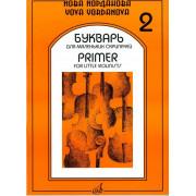 16862МИ Йорданова Й. Букварь для маленьких скрипачей 2: Учеб. пособие для ДМШ, Издательство
