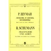 12394МИ Шуман Р. Любовь и жизнь женщины: Цикл песен.. Для голоса и фортепиано. Издательство