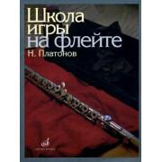 11672МИ Платонов Н. Школа игры на флейте. Издательство