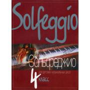 10015МИ Давыдова Е. Сольфеджио для 4-го класса ДМШ. Издательство
