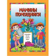 15913МИ Мамины помощники. Сценарии, песни, стихи, игры. Для детей дошк. возраста, издат.