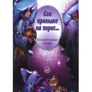 14310МИ Сон приходит на порог...Колыбельные песни в сопр. ф-но и без сопр, издательство