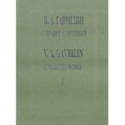 Гаврилин В. Собрание сочинений. Том IV. Военные письма. Земля, издательство