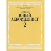 14988аМИ Бойцова Г. Юный аккордеонист. Часть 2, издательство