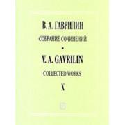 Гаврилин В. Собрание сочинений. Том X. Произведения для симфонического оркестра, издат.
