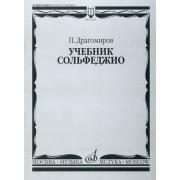14665МИ Драгомиров П. Учебник сольфеджио, Издательство «Музыка»