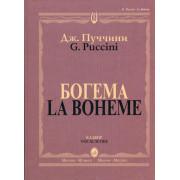 10646МИ Пуччини Д. Богема. Опера в четырех действиях. Клавир, Издательство