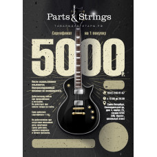 Подарочный сертификат Parts&Strings на 5000 рублей.