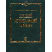 15324МИ Булучевский Ю., Фомин В. Краткий музыкальный словарь, Издательство