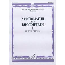 11590МИ Хрестоматия для виолончели. 5-й класс ДМШ. Пьесы, этюды. ч.1, Издательство