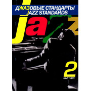 15558МИ Джазовые стандарты: Выпуск 2. Составитель В.Киселев. Издательство