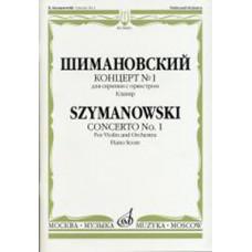 08483МИ Шимановский К. Концерт № 1. Для скрипки с оркестром, Издательство