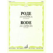 02840МИ Роде Пьер 24 каприса для скрипки, Издательство