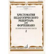 09962МИ Хрестоматия для ф-но: 5 класс ДМШ: Вып.2 Полифонические пьесы, Издательство