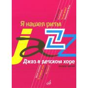 16690МИ Джаз в детском хоре. Вып. 3: Я нашел ритм. Для старшего хора, Издательство «Музыка»