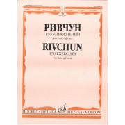 01283МИ Ривчун А. 150 упражнений для саксофона. Издательство