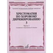 16598МИ Хрестоматия по хоровому дирижированию. Вып. 3. Ч. 1, издательство «Музыка»