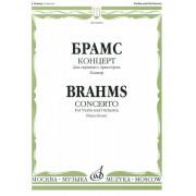 04800МИ Брамс И. Концерт. Для скрипки с оркестром. Клавир, издательство «Музыка»