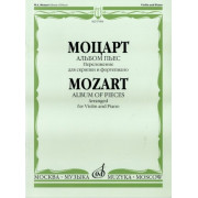 07094МИ Моцарт В.А. Альбом пьес. Переложение для скрипки и фортепиано, Издательство