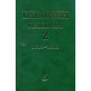 17099МИ Бетховен Л. Письма. В 4-х томах. Том 2: 1812-1816, Издательство