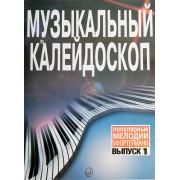 15572МИ Музыкальный калейдоскоп: Вып 1. Поп. мелодии: Переложение для фортепиано.. Издат.