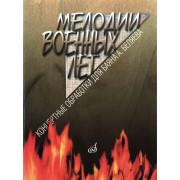16491МИ Мелодии военных лет. Концертные обработки для баяна А. Беляева, издательство
