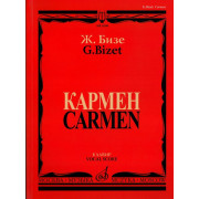 11186МИ Бизе Ж. Кармен. Опера в четырех действиях. Клавир, издательство