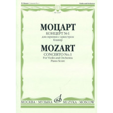12337МИ Моцарт В.А. Концерт № 1. Для скрипки с оркестром. Клавир, Издательство «Музыка»