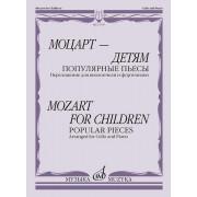 11797МИ Моцарт — детям. Популярные пьесы: Переложение для виолончели и ф-но, издательство