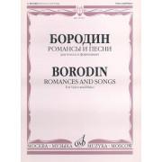 15753МИ Бородин А. Романсы и песни. Для голоса в сопровождении фортепиано, издательство «Музыка»