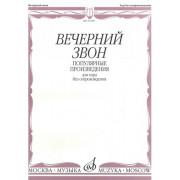 15458МИ Вечерний звон. Популярные произведения для хора без сопровождения, Издательство
