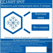 LS-snow-1:25 Жидкость для генератора снега, концентрат, LightSpot
