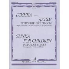 11336МИ Глинка – детям. Популярные пьесы: Перелож. для виолончели и ф-но, издательство
