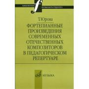 16803МИ Юрова Т.В. Фортепианные произв. совр. отеч. композиторов в пед. репертуаре, издат.