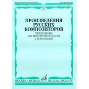 16204МИ Произведения русских композиторов. Переложение для домры и ф-но, Издательство