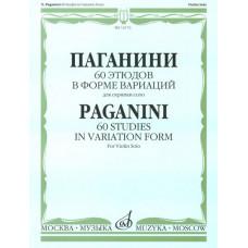 12176МИ Паганини Н. 60 этюдов в форме вариаций для скрипки соло, Издательство