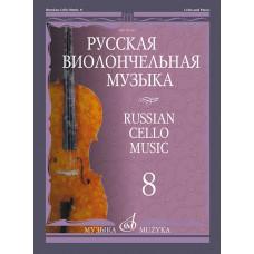 12019МИ Русская виолончельная музыка – 8. Для виолончели и фортепиано, издательство