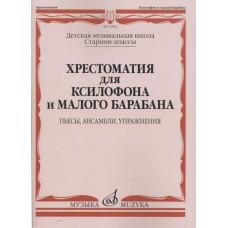 12962МИ Хрестоматия для ксилофона и малого барабана. Ст.кл. ДМШ, издательство