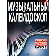 15574МИ Музыкальный калейдоскоп: Выпуск 2 Поп. мелодии: Переложение для ф-но.. Издательство