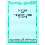 15859МИ Этюды для трехструнной домры соло /сост. Сазонова, Г. Сиваков В., Издательство