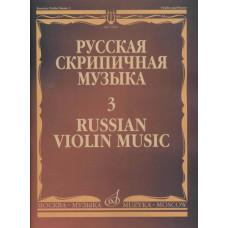 11600МИ Русская скрипичная музыка - 3: Алябьев А., Рубинштейн А., издательство