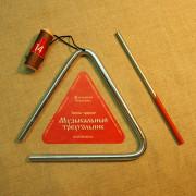 MS-ZH-TR-814 Треугольник с палочкой, 14см, Мастерская Сереброва