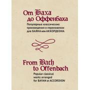 15474МИ От Баха до Оффенбаха. Классич. произведения  для баяна или аккордеона, издательство