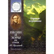 15861МИ Горные вершины. Песни и хоры на стихи М. Лермонтова, Издательство