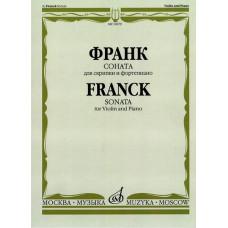 10679МИ Франк С. Соната. Для скрипки и фортепиано, издательство