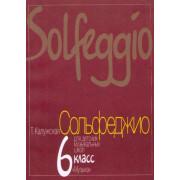 13926МИ Калужская Т. Сольфеджио для 6-го класса ДМШ. Нотное издание, Издательство
