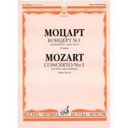 02916МИ Моцарт В.А. Концерт № 1 для флейты с оркестром. Клавир, Издательство