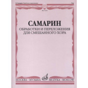 17224МИ Самарин В.А. Обработки и переложения для смешанного хора, издательство