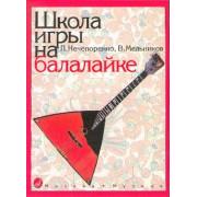 13880МИ Нечепоренко П., Мельников В. Школа игры на балалайке. Издательство